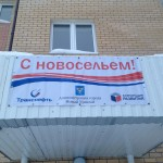 Заполярье-Пурпе (квартиры)